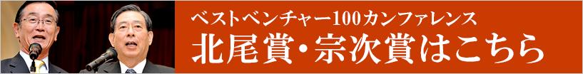 北尾賞・宗次賞
